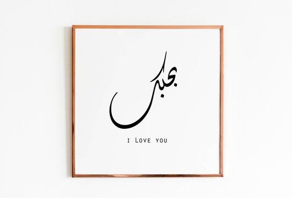 Ich liebe dich in arabischer Kalligraphie druckbare Wandkunst für  Wohnkultur. Schlafzimmer Liebe Zeichen/Poster. Arabisches Geschenk für sie.  ...