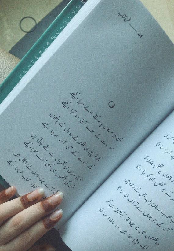Sukhan Kitaab Urdu Poetry Shayari Book Urdu Literature Book