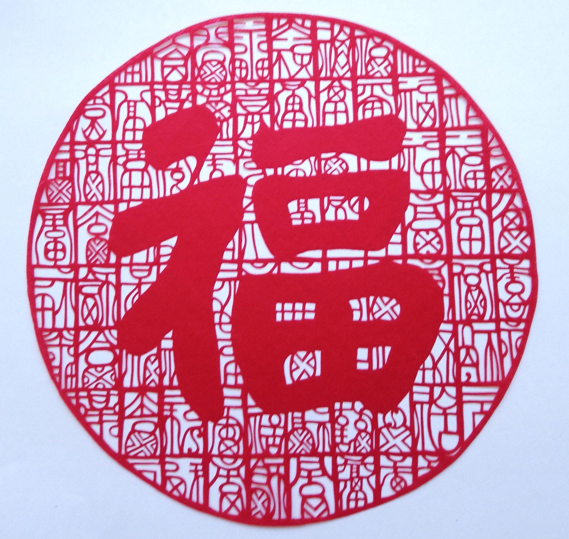 chinese paper cut / chinese folk art / wedding gift / | Etsy