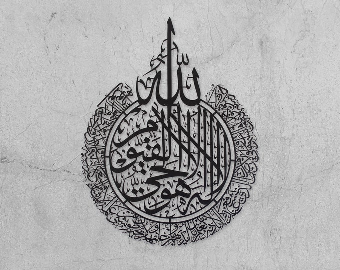 Featured listing image: Metal Large Ayatul Kursi Wall Art, Islamic Wall Art, Calligraphy, Matte Black, Gold, Copper, Muslim Housewarming Gift and Home Decor