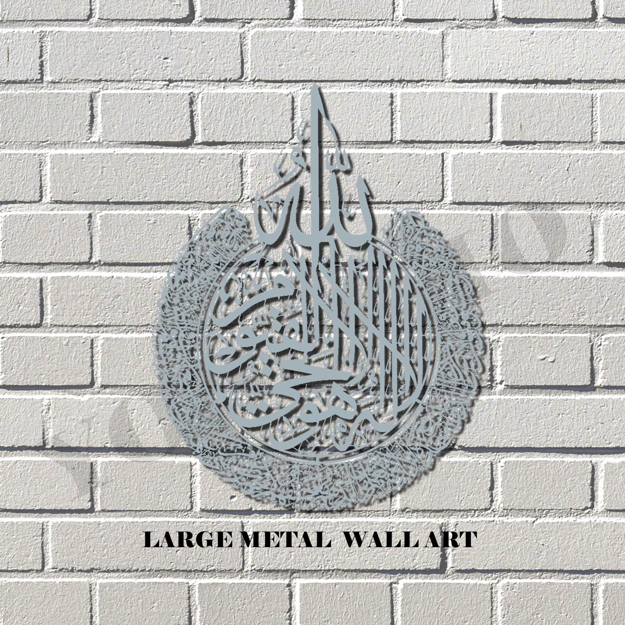 Metal Ayatul Kursi Wall Art Islamic Wall Art Eid Gift