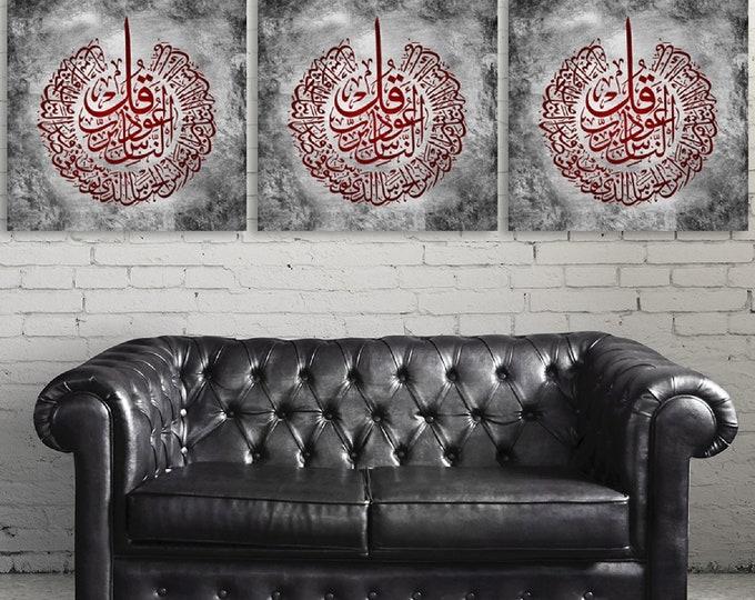Featured listing image: Ayatul Kursi, Al-Falaq and Al-Nas, Large Islamic  Wall Art, Unique Design Canvas Print, Islamic Gifts, Muslim HousewarmingGifts, Quran Decor