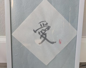 "Chinese Calligraphy ""LOVE"""