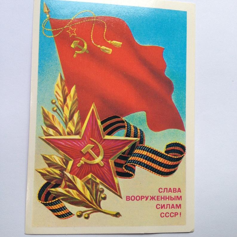 1988 USSR Soviet Army Day Soviet Union Vintage Postcard unused Postcards