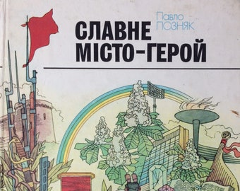 "Ukrainian Language Book: ""Glorious Hero City"" by Pavel Poznyak about the history of the city of Kyiv from ancient times to the present day."