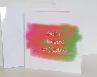 Geburtstagskarte - in Tamil - Happy Birthday in Tamil - innen Blanko