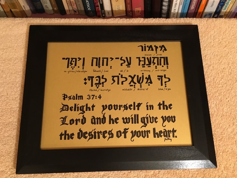 Framed Bible Verse Psalm 37:4 Hebrew and English Religious Gift 13 5