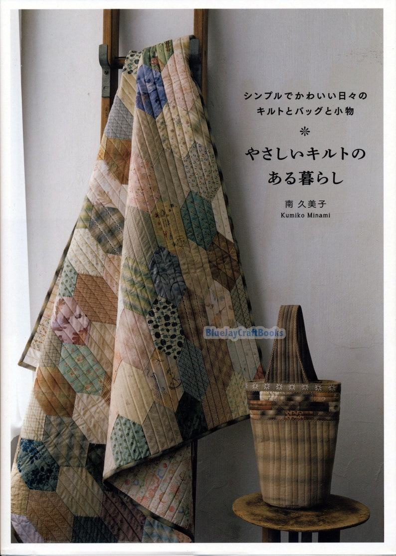 Kumiko Minami Easy quilt living simple and cute daily quilt  a51133ffcd183