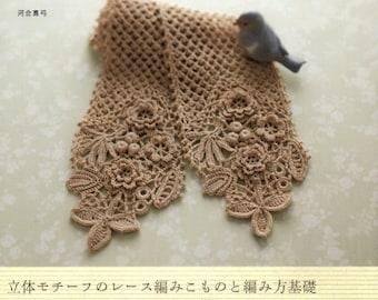 First Irish Crochet Lace Japanese Craft Book