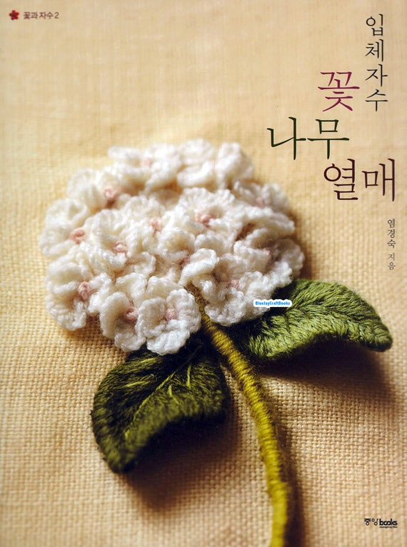 Stumpwork Embroidery Flower Fruits Tree Korean Embroidery Book