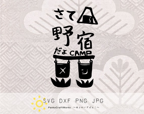 Well It S Camping Svg Dxf Png Jpeg Cut File For Etsy