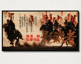 Kagemusha WOODEN poster, Handmade special edition movie poster, Stunning gift for Akira Kurosawa movie fans, Japanese Samurai wall art gift.