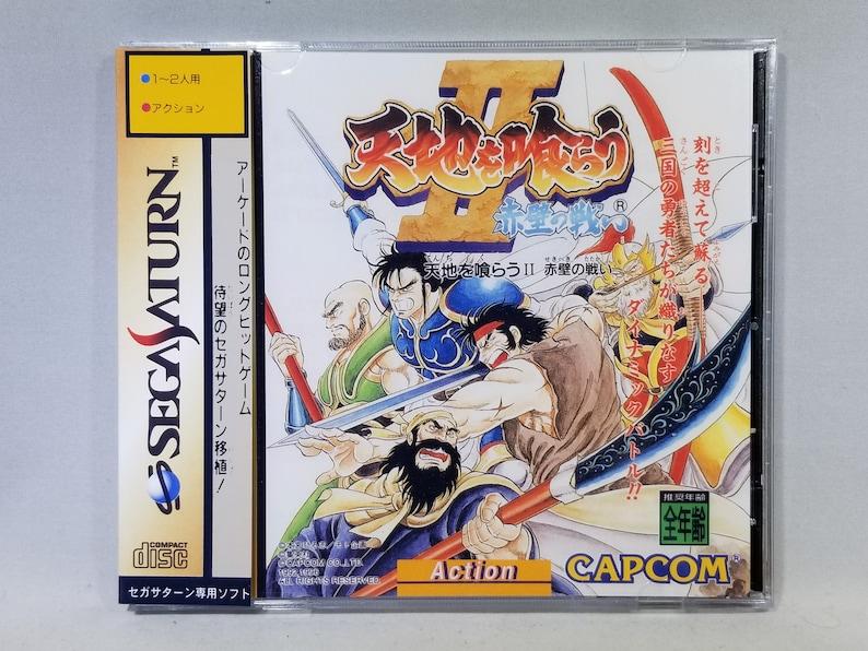 Tenchi wo Kurau II Reproduction for Sega Saturn -- Disc -- Case -- Inserts  -- Full Manual --