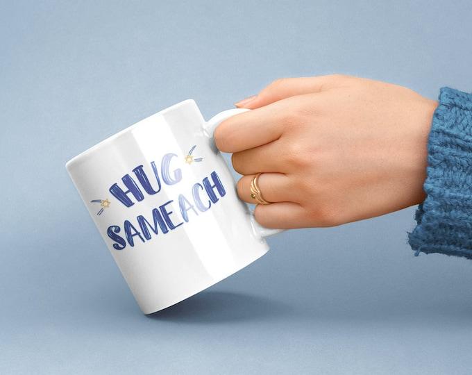 Hug Sameach Mug, Chag Sameach, Jewish Mug, Jewish Happy Holidays, Hanukkah, Sukkot, Hebrew Coffee, Hanukkah Gift, Tea, Chanukah Present, Pun