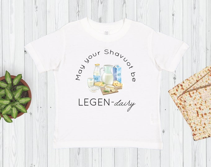 Kids LEGEN-Dairy Shavuot Shirt, Jewish Toddler Tshirt, Chag Sameach, Yiddish, Hebrew, Boys, Girls, Shavuos, Kosher, Shabbat Bubbe Bris