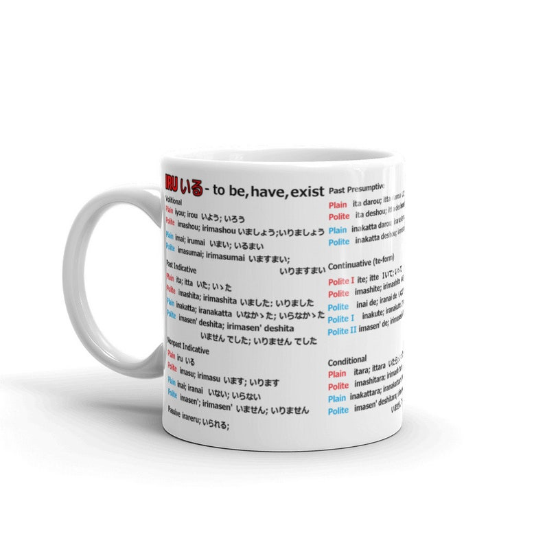 Japanese Iru Conjugation Mug with Hiragana