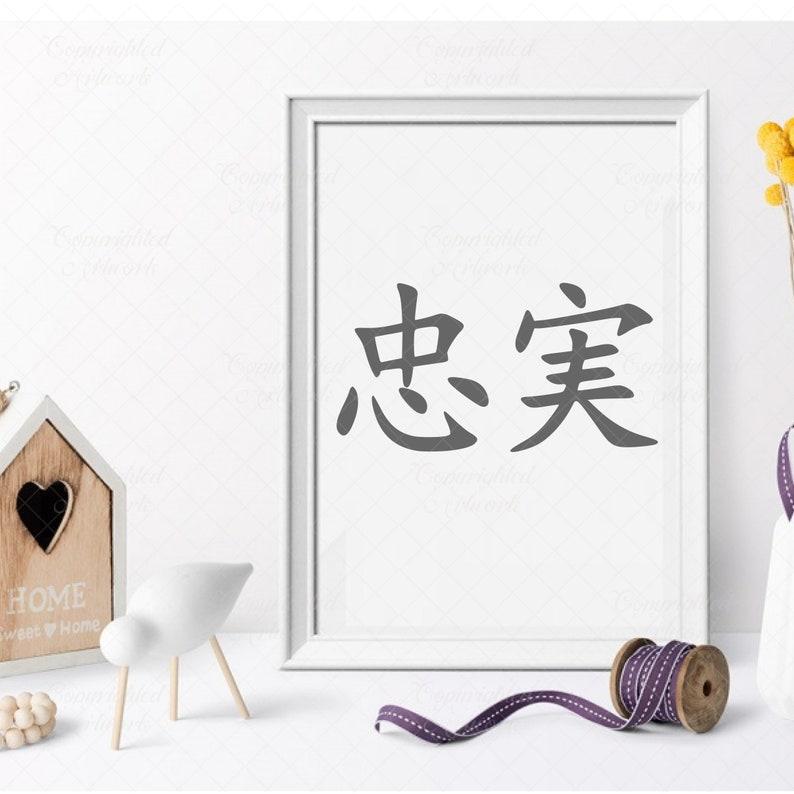 Loyalty Japanese Chinese Character Symbol Kanji Clip Art Etsy