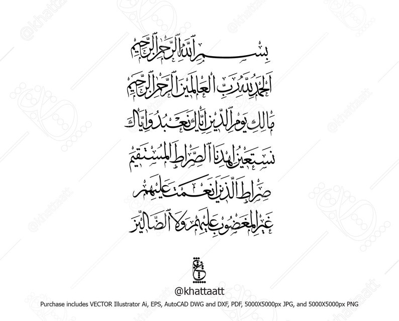 Arabic Calligraphy Of Surat Al Faateha Vector Download For Digital Printing Stencil Decal And Laser Cut