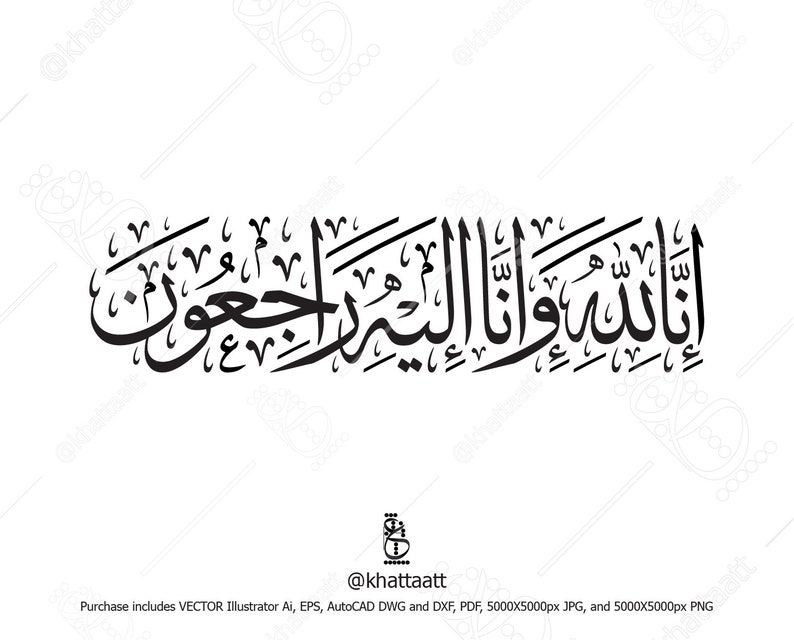 Arabic Calligraphy Vector from Verse 156, chapter