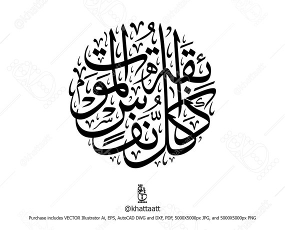 Arabic Calligraphy Vector from Verse 57, Chapter