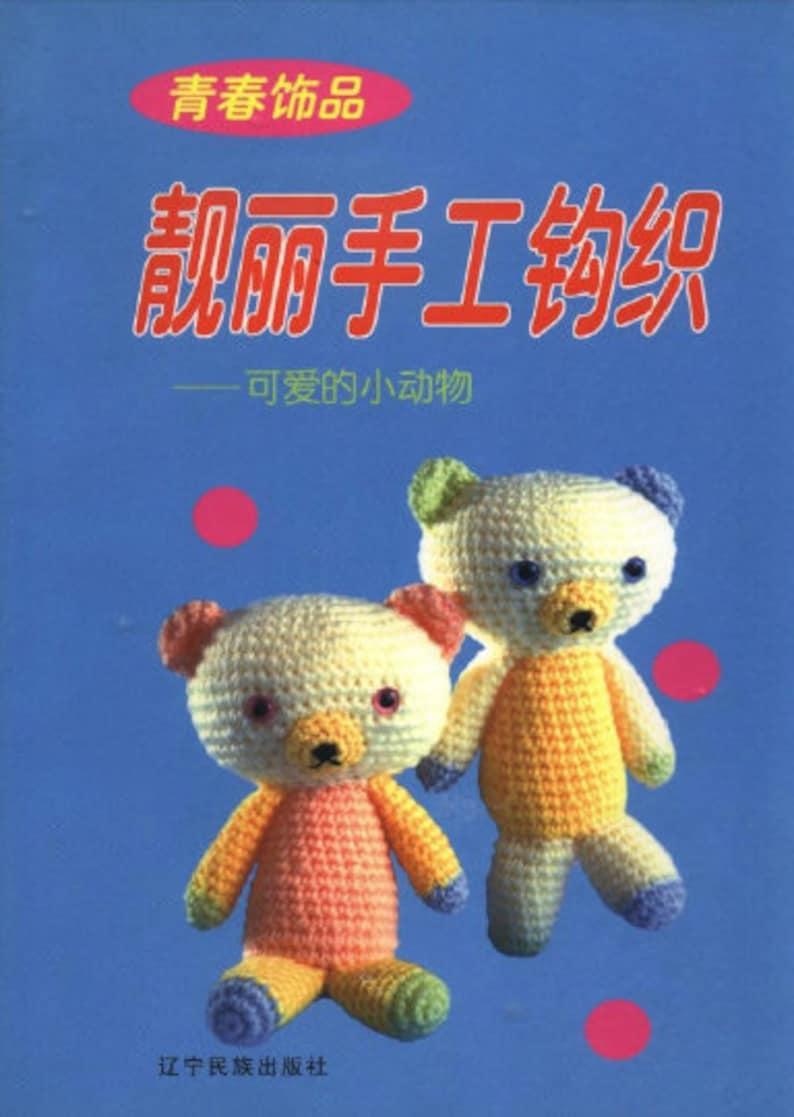 Tutorial: Reading Japanese Charted Amigurumi Patterns | 1117x794
