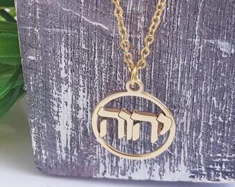 Yahweh necklace   Etsy