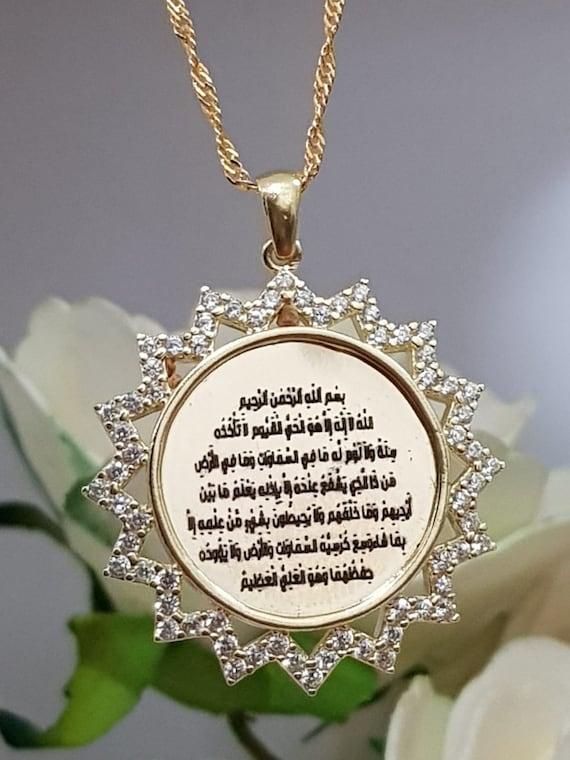 ae04b70359b9 Ayatul Kursi Halskette Ayat Al Kursi Halskette Ayatul Kursi Anhänger Allah  Kette muslimischen Halskette islamischen Koran Halskette