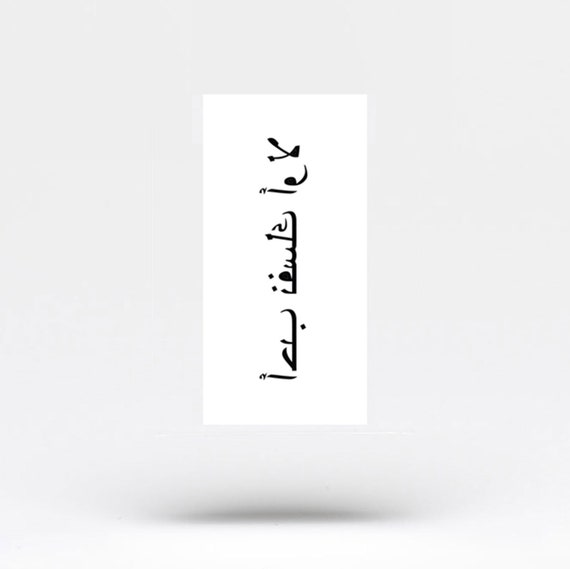Love Yourself First In Arabic Temporary Tattoo Set Of 2 Etsy