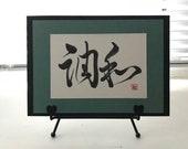Japanese Calligraphy | Original artwork <2>