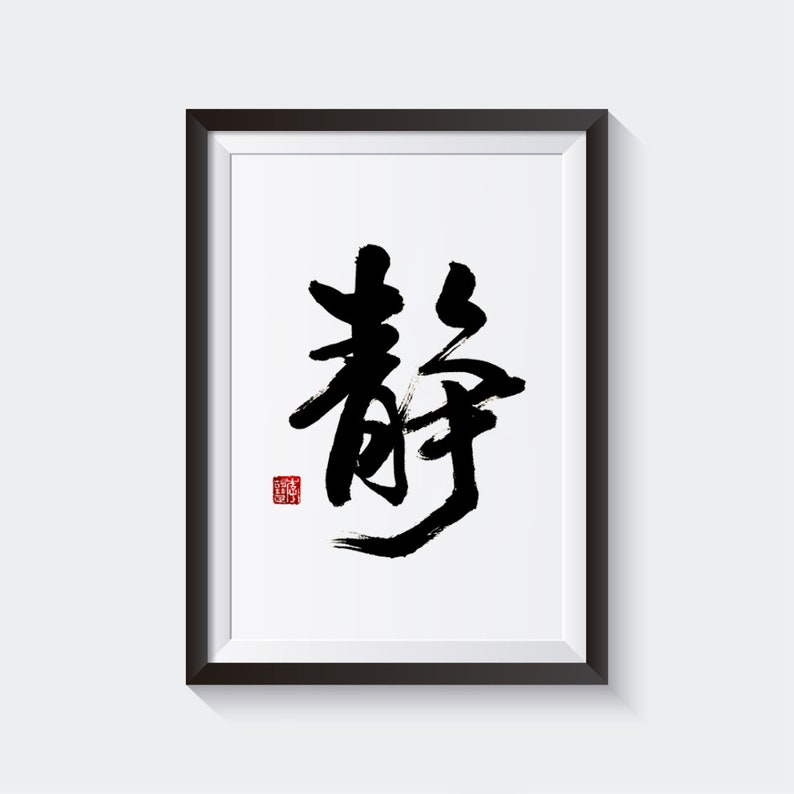 Serenity 静 | Original Chinese Calligraphy | Handwritten Calligraphy | Home  Decor | Wall Hanging | Wall Decor | Minimalist | Meditation