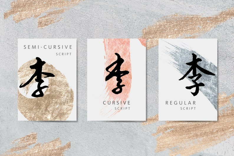 Chinese Surname Tattoo Design | Chinese Calligraphy | Chinese Characters |  Japanese Kanji | Chinese Tattoos | Tattoo Art | Family Name