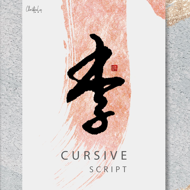 Chinese Surname Tattoo Design | Chinese Calligraphy | Chinese Characters |  Japanese Kanji | Chinese Tattoos | Tattoo Art | Family Name