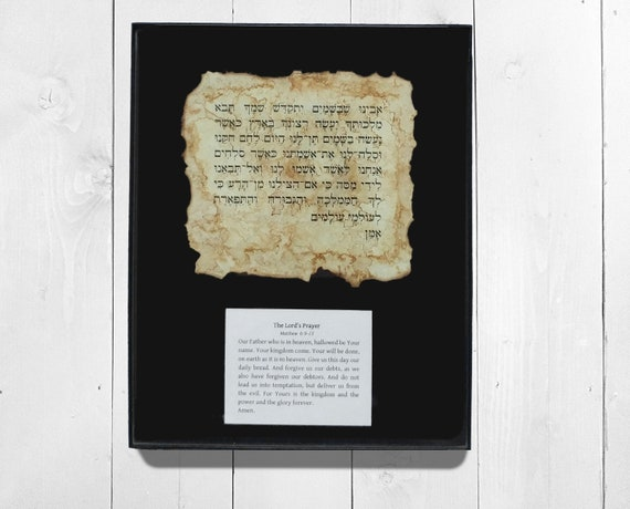 The Lord S Prayer In Hebrew Etsy