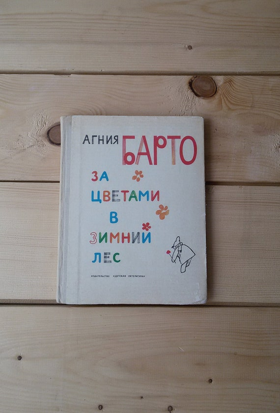 Agnija Barto Gedichte Russische Kinder Gedichte Russische Gedichte Für Kinder Illustrated Kinder Buch Barto In Russischen Kinderliteratur Barto