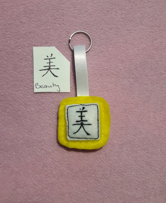 Felt Keyring With Chinese Symbol For Beauty Etsy
