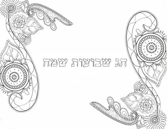 Pin on Shavuot | 441x570