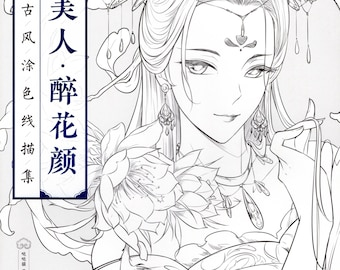 Adult Coloring Book PDF For Adults Chinese Girl Poem