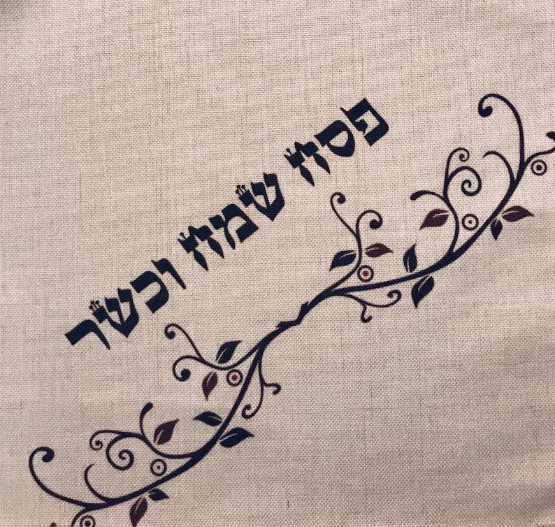 \u05e4\u05e1\u05d7 pesach Passover tablecloth get a FREE matching matzah cover    original design by Broderies de France