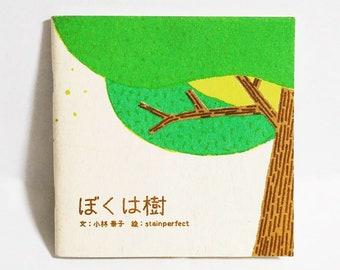 ぼくは樹 / I Am a Tree // zine