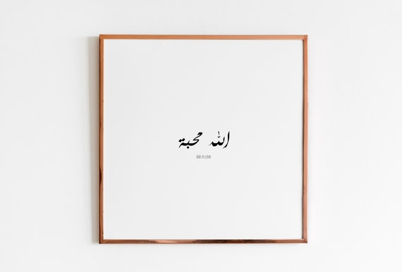 god is love arabic calligraphy inspirational quotes wall art