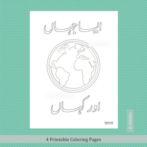 Environment Posters Urdu Coloring Pages Recycle Earth Etsy