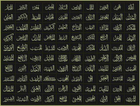 99 Great Names Of Allah With Name All Set