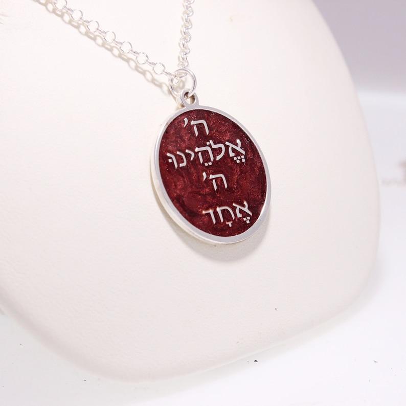 Jewish Prayer Jewelry. brown enamel Jewish Jewelry Shema Israel Necklace with 925 sterling necklace Judaica evil eye necklace