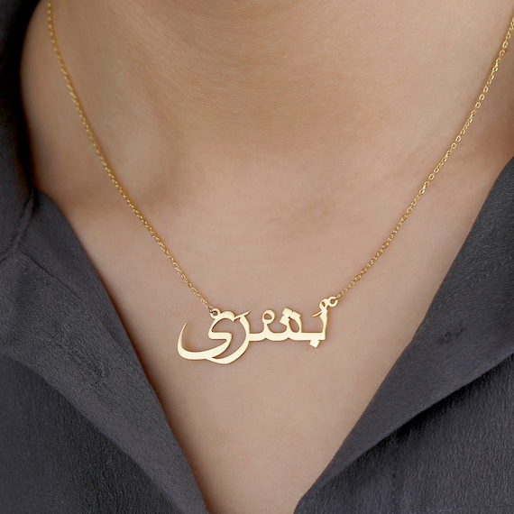 Arabic Name Necklace Personalized Arabic Necklace Etsy