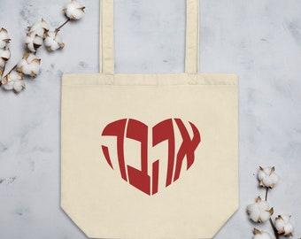 Israeli Market Eco Tote Bag Asiti Shuk Hebrew Phrase Market Bag