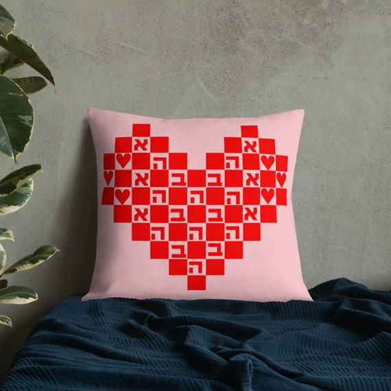 Ahava love crossword throw pillow Home decoration gift Cushion with red heart and Hebrew letters