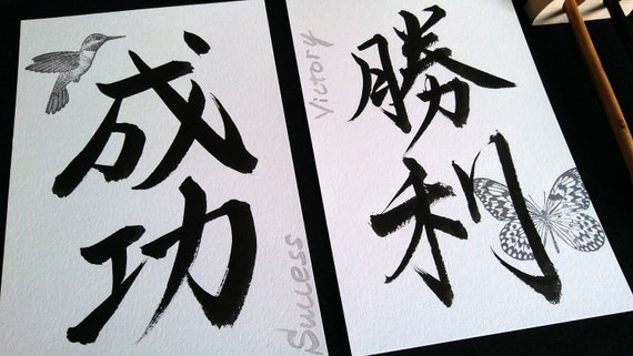 Japanese Calligraphy Success Victory In Japanese Kanji Etsy