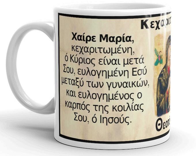 Χαίρε Μαρία -- Hail Mary Greek version