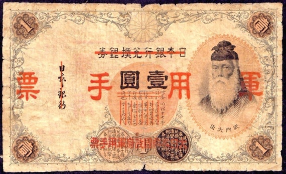 China//Japan Occup.1938 WWII OVP/'T Military Notes FINE 5 /& 10 Yen