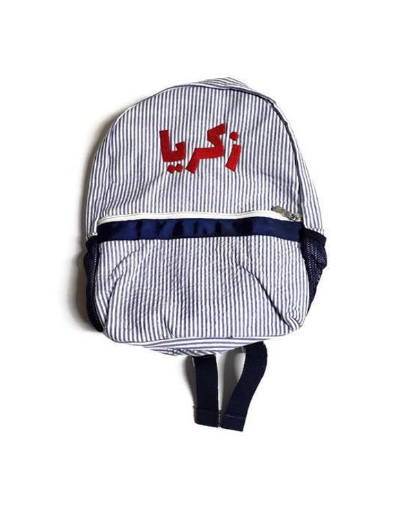 Personalized Arabic Toddler Backpack  9a9184105b828